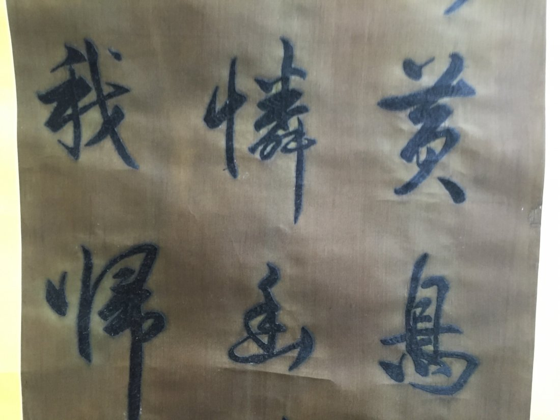Chinese Calligraphy Painting - 5