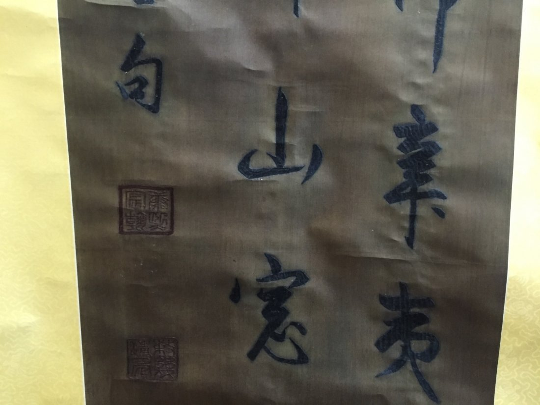 Chinese Calligraphy Painting - 7