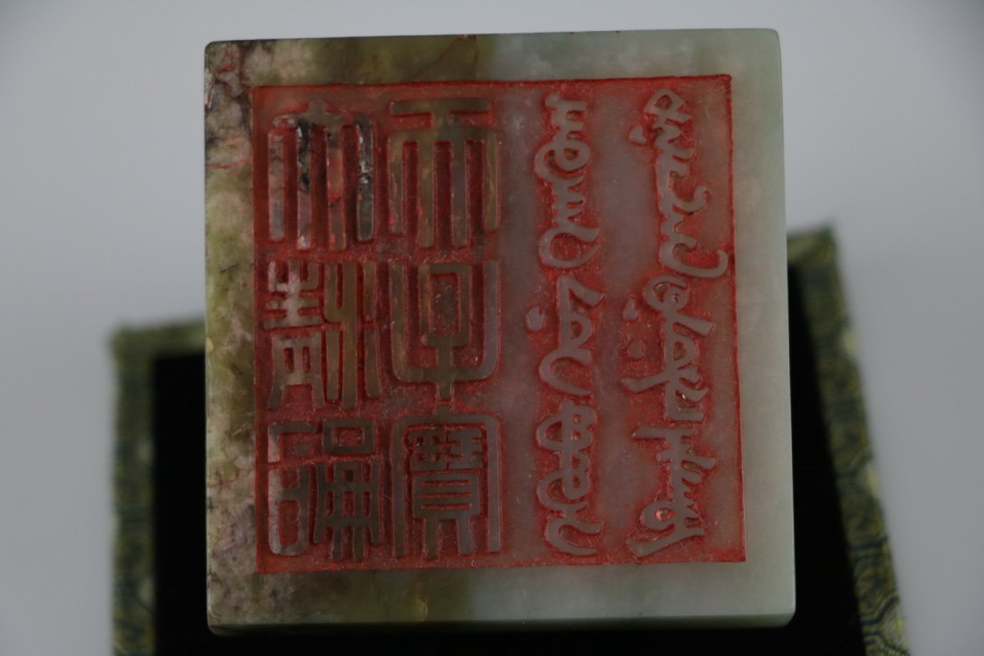 Chinese Qing Dynasty Jade Carved Seal - 10