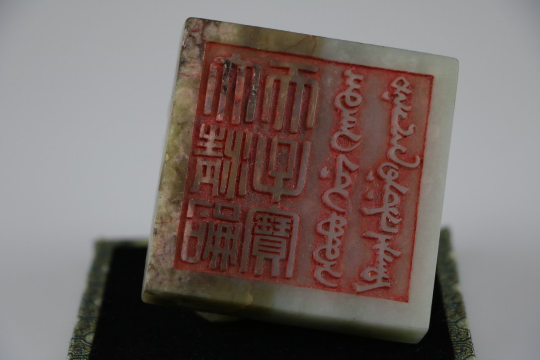 Chinese Qing Dynasty Jade Carved Seal - 8