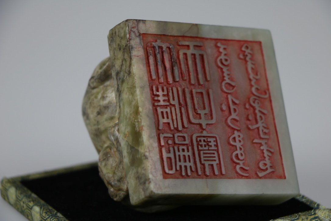 Chinese Qing Dynasty Jade Carved Seal - 9