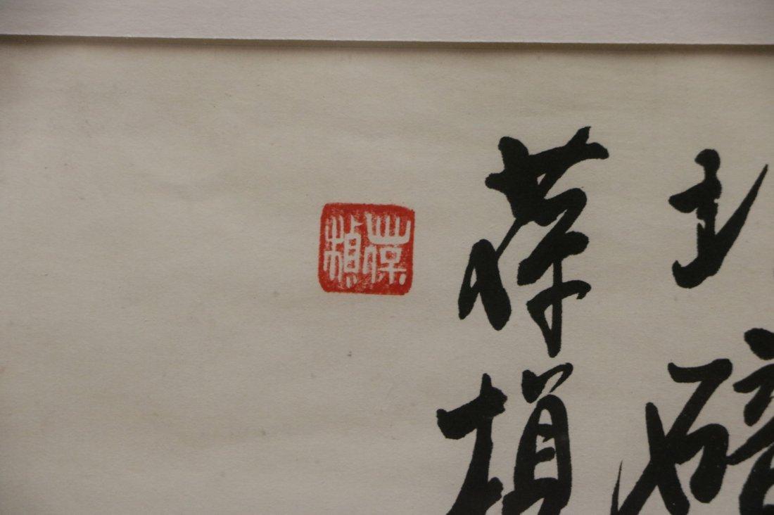Chinese Painting of Su Bao Zhen - 6