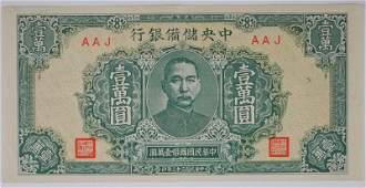 1946 THE CENTRAL BANK OF CHINA 10000 YUAN BANK NOTE