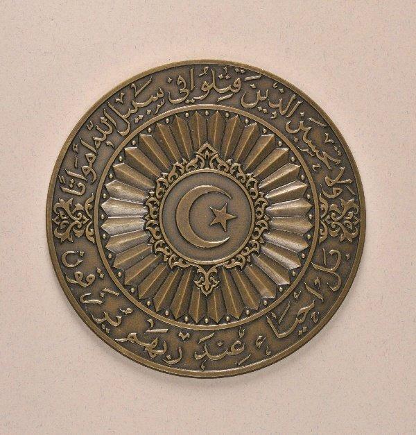 Algeria - Large Honor Medal for martyr.