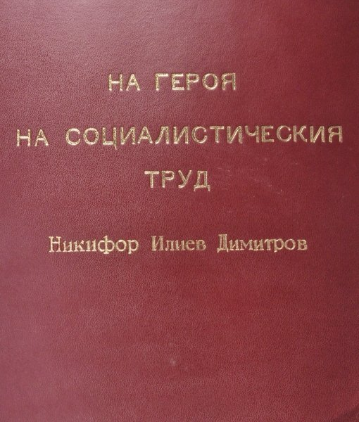 "Bulgaria Certification to the title ""Held der"