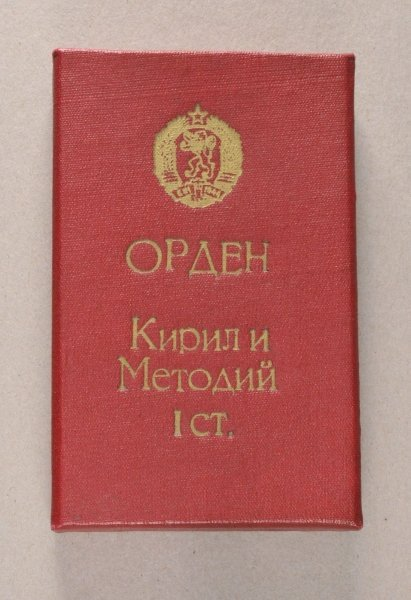 Bulgaria Cyril and Methodus order, 1st class, case.