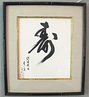 """Framed Asian Calligraphy Art, Signed, 13""""x15"""" Framed"""