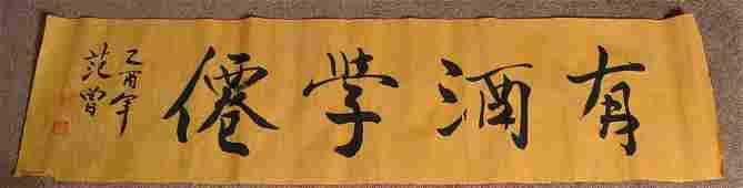 146: FAN ZHENG SCROLL PAINTING