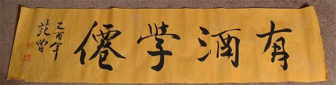 63: SCROLL PAINTING SIGNED FAN ZHENG