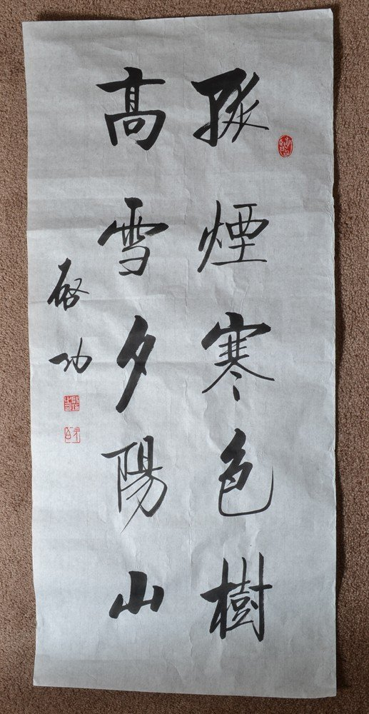 87: SCROLL PAINTING SIGNED QI GONG