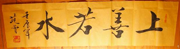 262: CHINESE PAINTING ATTB. FAN ZHENG