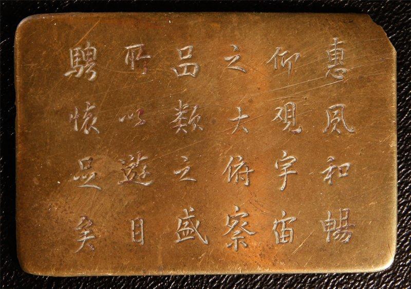 23: Chinese Bronze Plaque