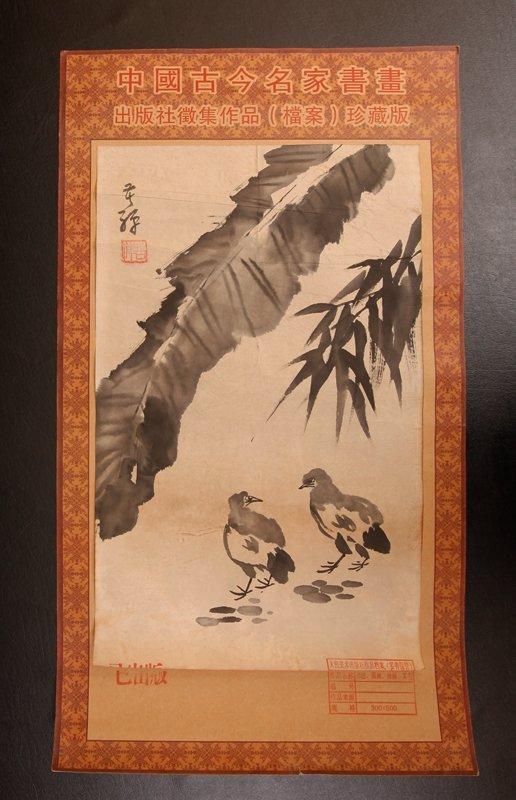5: Chinese Painting by Li Ku Chan