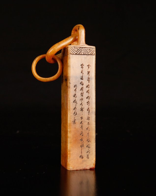 163: Chinese Carved Tianhuang Seal
