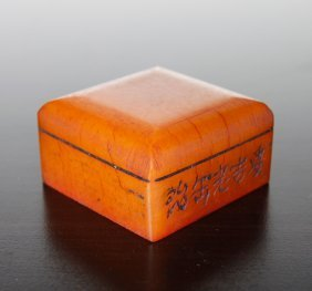 99: Chinese Tianhuang Seal in Zitan Wood Box