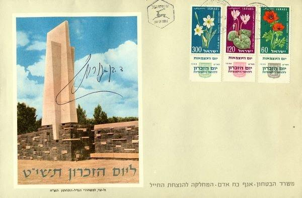 0008: DAVID BEN-GURION SIGNED LARGE ISRAELI FDC