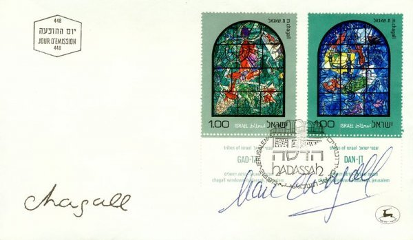 0603: MARC CHAGALL SIGNED ISRAELI FIRST DAY COVER