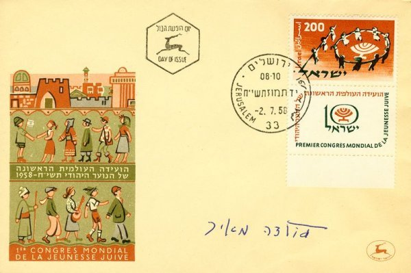 7: GOLDA MEIR SIGNED FIRST DAY COVER IN HEBREW