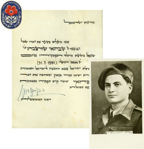 0002: DAVID BEN-GURION SIGNED DOCUMENT COLLECTION