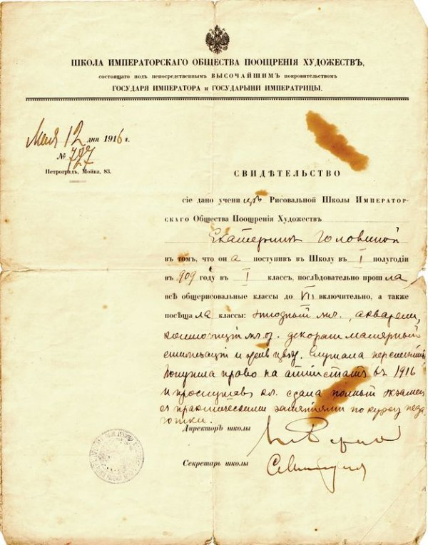 0683: NICHOLAS ROERICH SIGNED DOCUMENT
