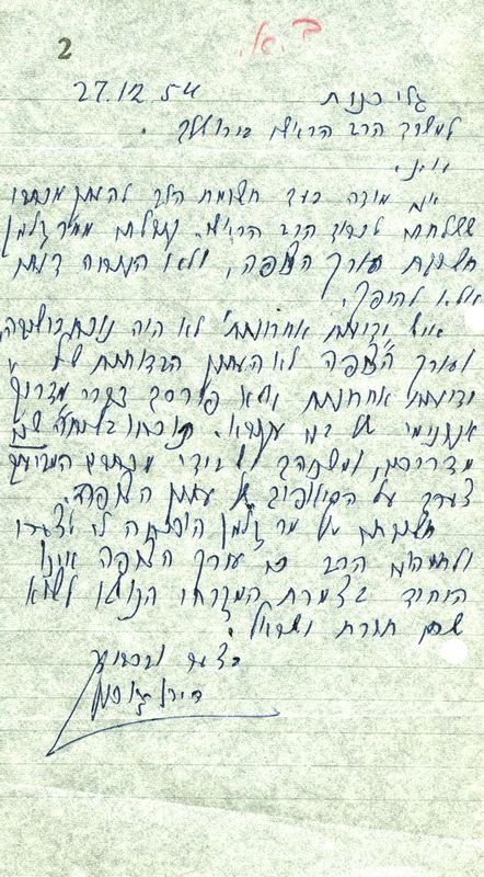 8: DAVID BEN-GURION HANDWRITTEN SIGNED LETTER