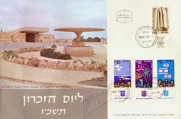 0018: DAVID BEN-GURION SIGNED ISRAELI FDC