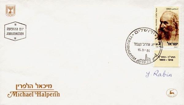 0019: YITZHAK RABIN SIGNED FDC