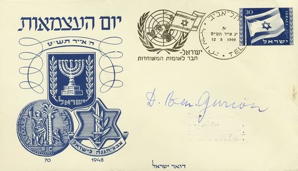 0015: DAVID BEN-GURION SIGNED ISRAELI FIRST DAY COVER