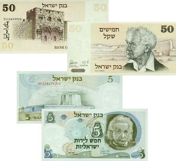 0019: BANK OF ISRAEL NOTES