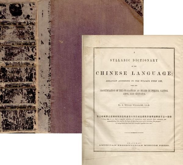 0012: RARE CHINESE MISSIONARY DICTIONARY FIRST EDITION