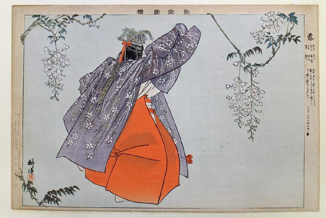 (6) TSUKIOKA KOGYO WOODBLOCK PRINTS - NOH SERIES - 2