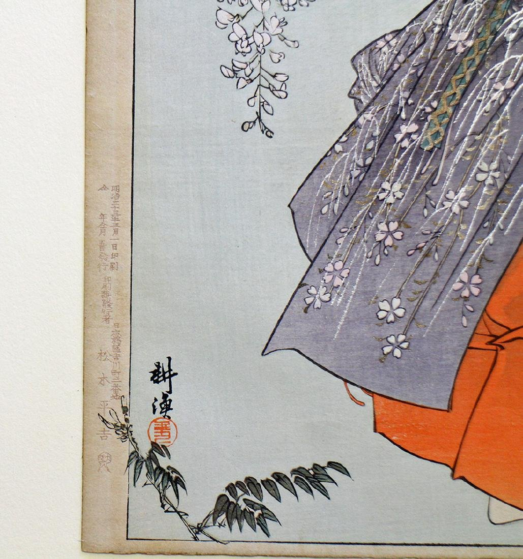 (6) TSUKIOKA KOGYO WOODBLOCK PRINTS - NOH SERIES - 3