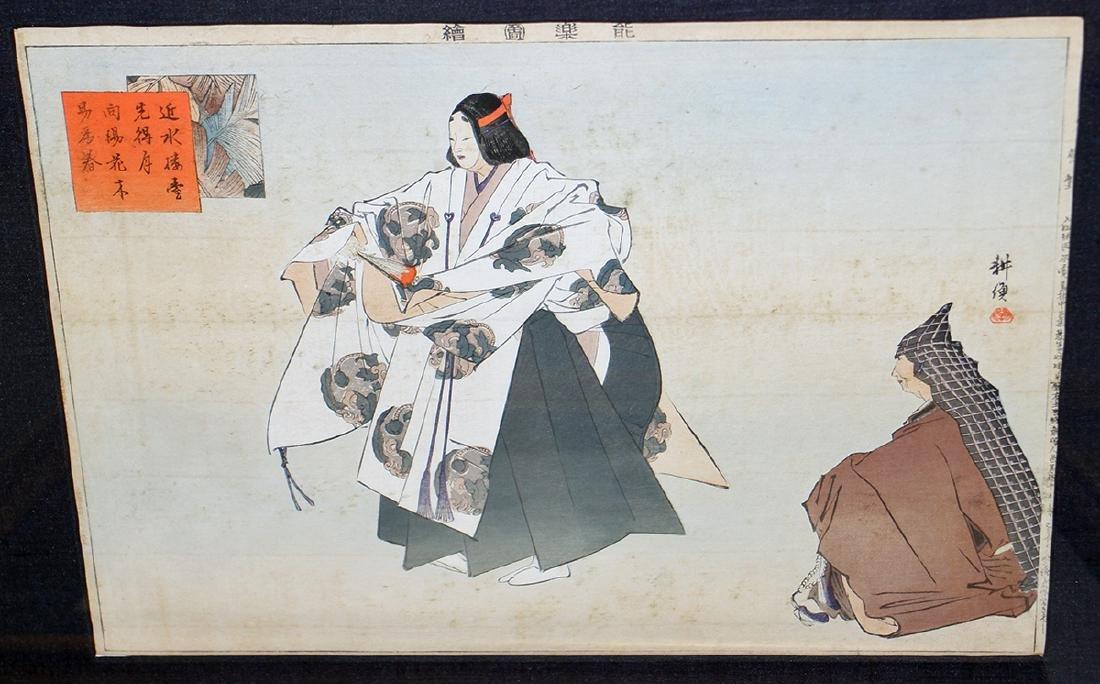 (6) TSUKIOKA KOGYO WOODBLOCK PRINTS - NOH SERIES - 4