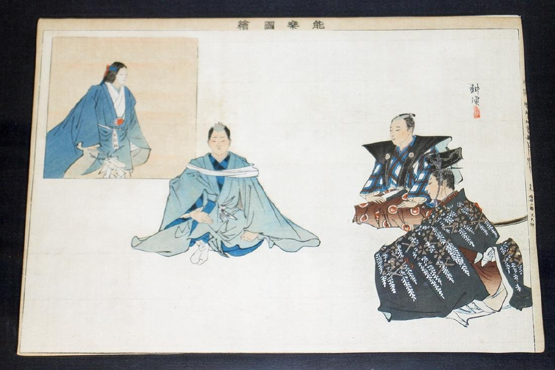 (6) TSUKIOKA KOGYO WOODBLOCK PRINTS - NOH SERIES - 5