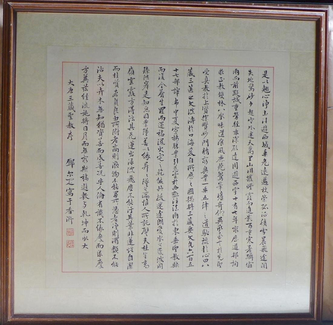 Framed Chinese Calligraphy Art