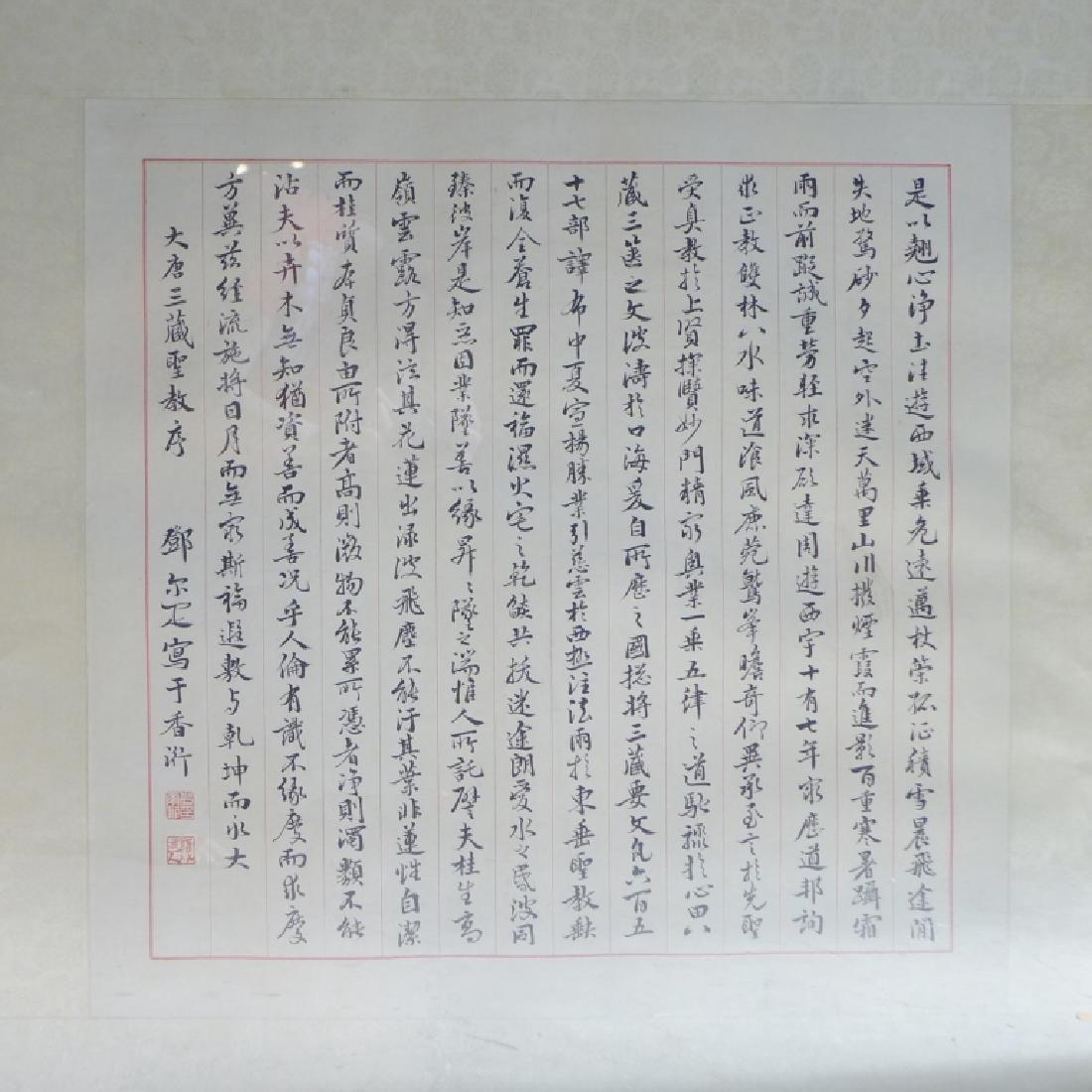 Framed Chinese Calligraphy Art - 2