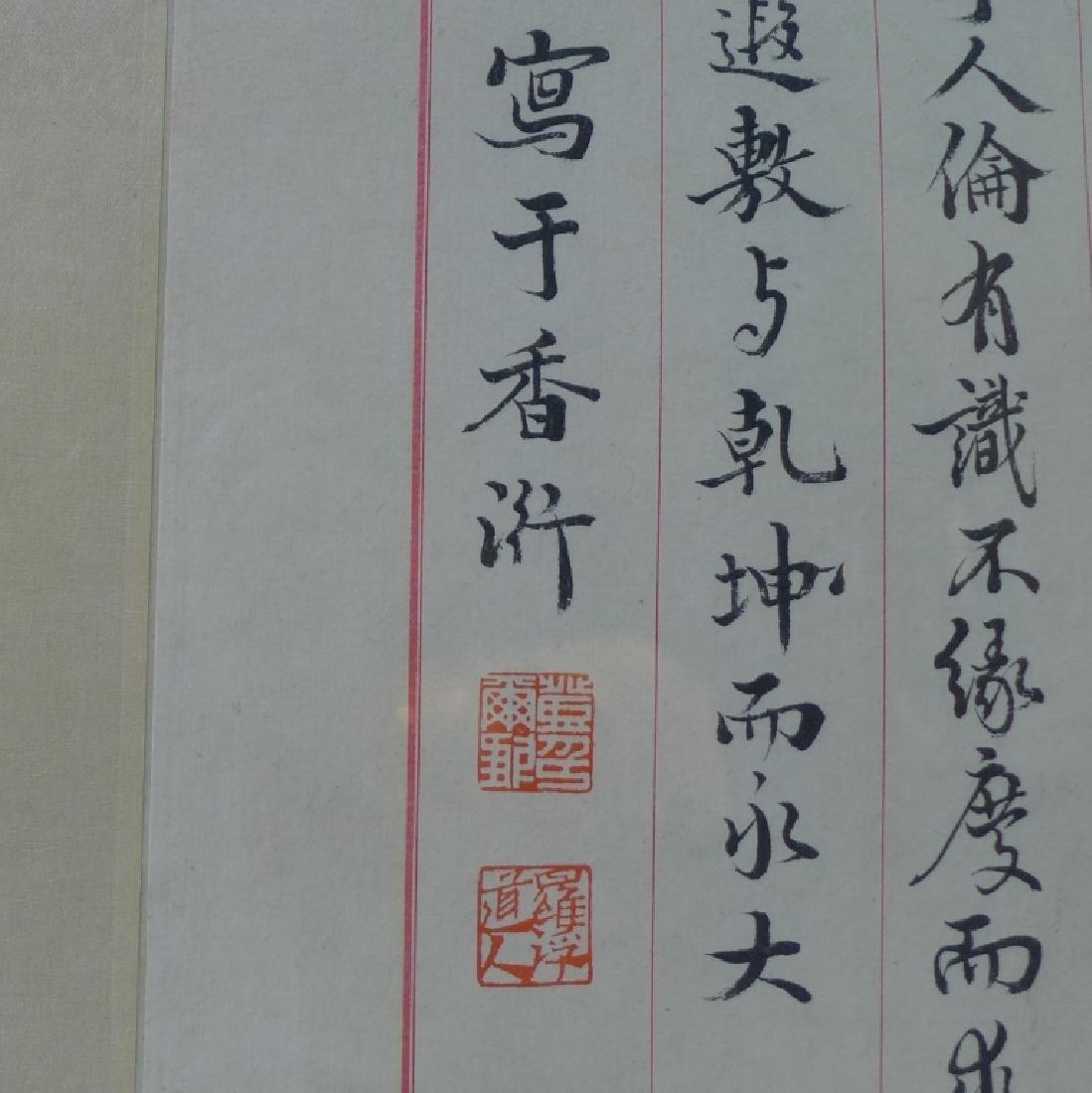 Framed Chinese Calligraphy Art - 4