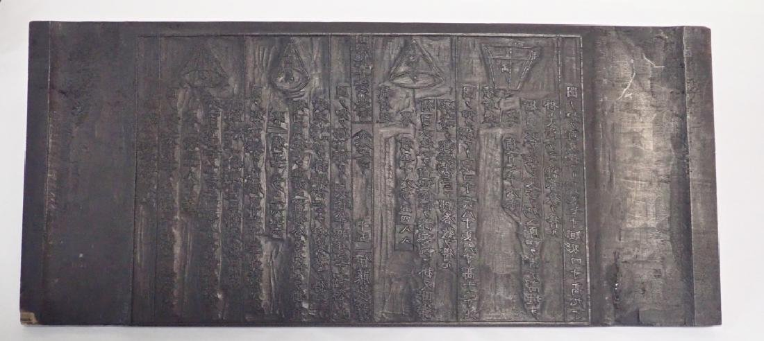 Chinese Carved Printing Block / Plank