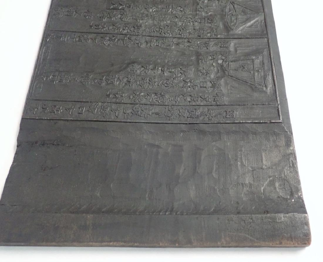 Chinese Carved Printing Block / Plank - 7