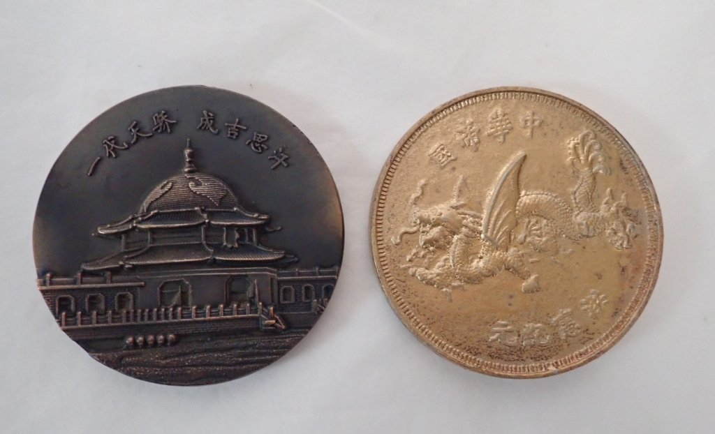2 Large Chinese Commemorative Coins - 2