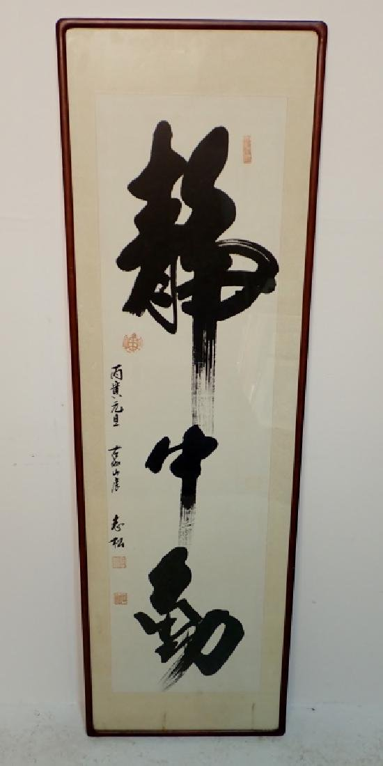 Framed Chinese Calligraphy Scroll
