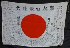 Prayer Flag, Japanese WWII Silk
