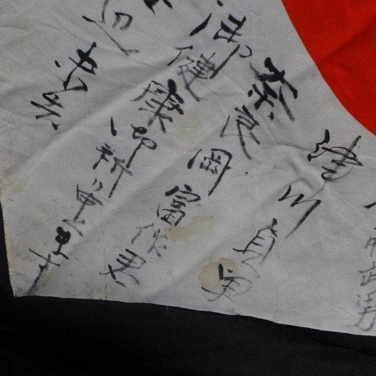 Silk WWII Japanese Prayer Flag - 6