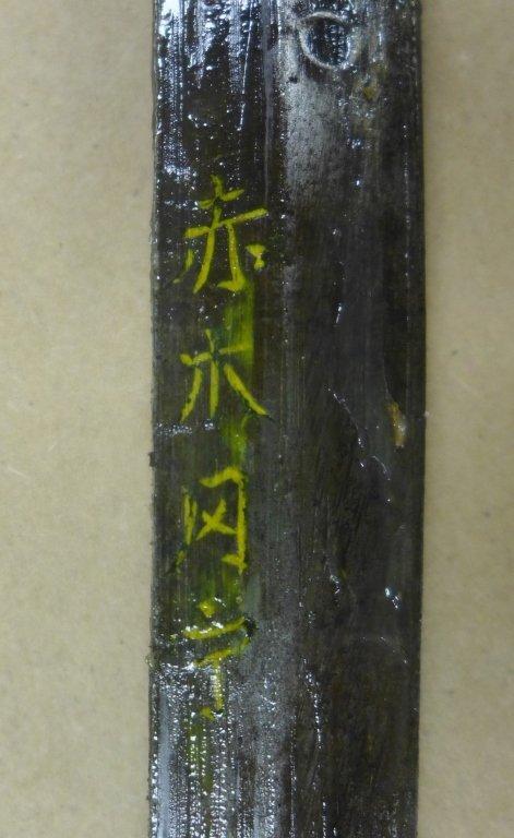 Signed Japanese WWII Katana - 2