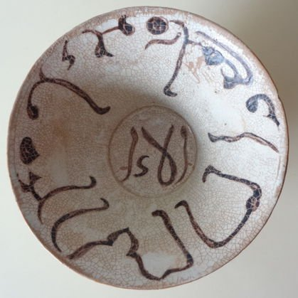 """Middle Eastern Pottery Bowl, 9-3/8"""""""