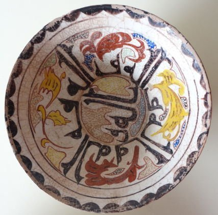 Middle Eastern Pottery Bowl, 8-3/4""