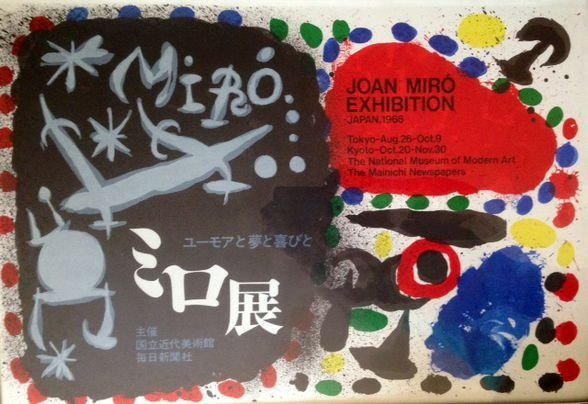 Joan Miro, Lithograph Exhibition Poster, 1966, Japan