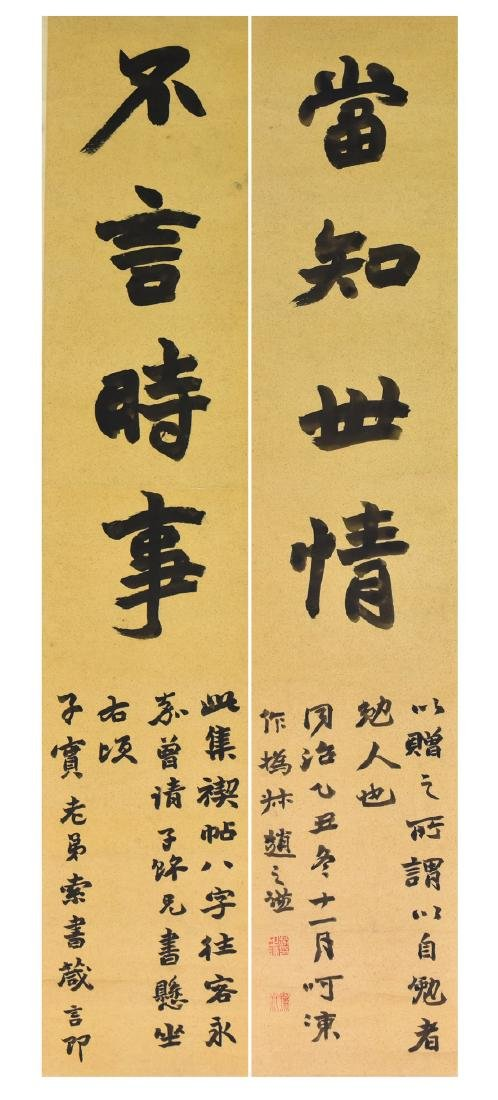Zhao Zhiqian (1829-1884) Calligraphy Couplet