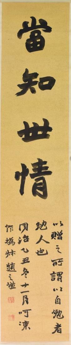Zhao Zhiqian (1829-1884) Calligraphy Couplet - 2