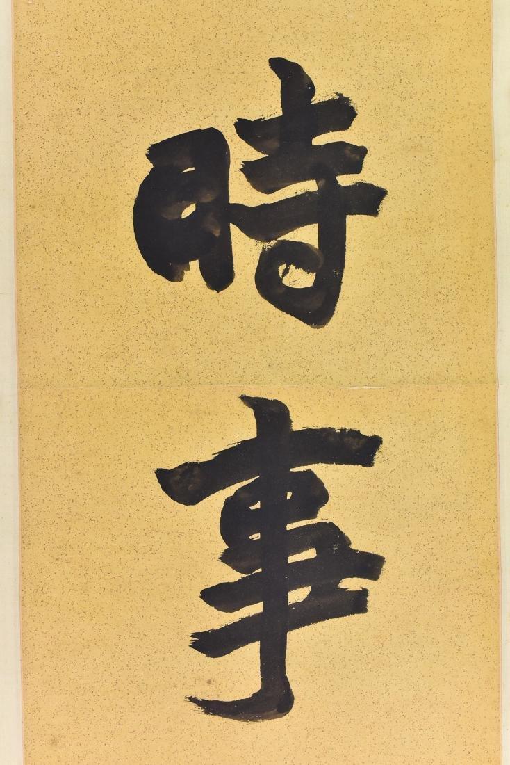 Zhao Zhiqian (1829-1884) Calligraphy Couplet - 6